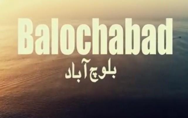 فیلم بلوچی بلوچ آباد